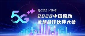 """添翼XR商业化,相芯科技亮相""""中国移动全球合作伙伴大会"""""""