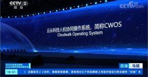 云从科技在乌镇推出全球首款人机协同操作系统