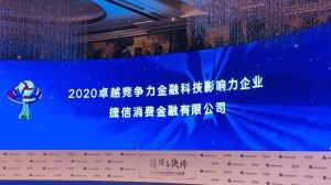 """捷信王涛:""""创新、风控、融资""""三大利器"""