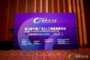 世界5G大会 云从科技与琶洲实验室共建人机协同技术研究中心